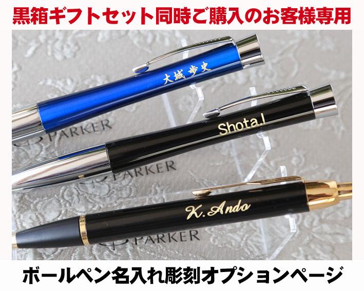 【名入れ彫刻対応黒箱ギフトセット専用】ペンの彫刻追加オプション