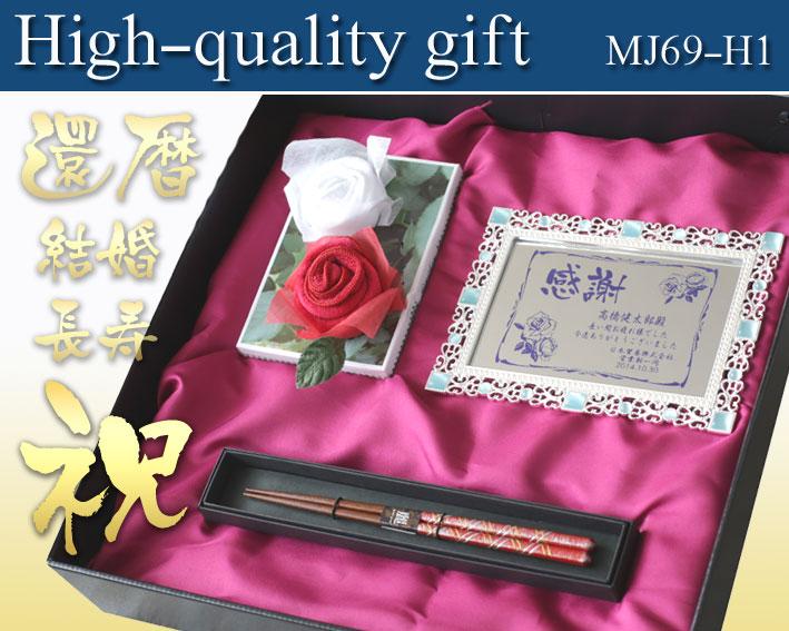 《名入れ彫刻》黒箱ギフトセット016【MJ69/箸一膳】