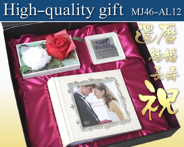 《結婚祝》黒箱ギフトセット018【MJ46/アルバムフレームAL12】