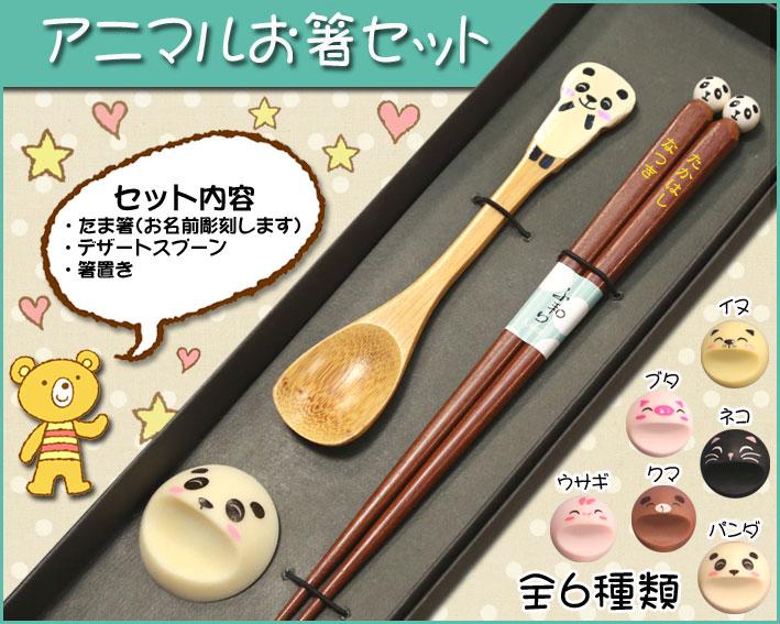 子供用アニマル箸ギフトセット!全6種類から選択《箸18cm&デザートスプーン&箸置き》