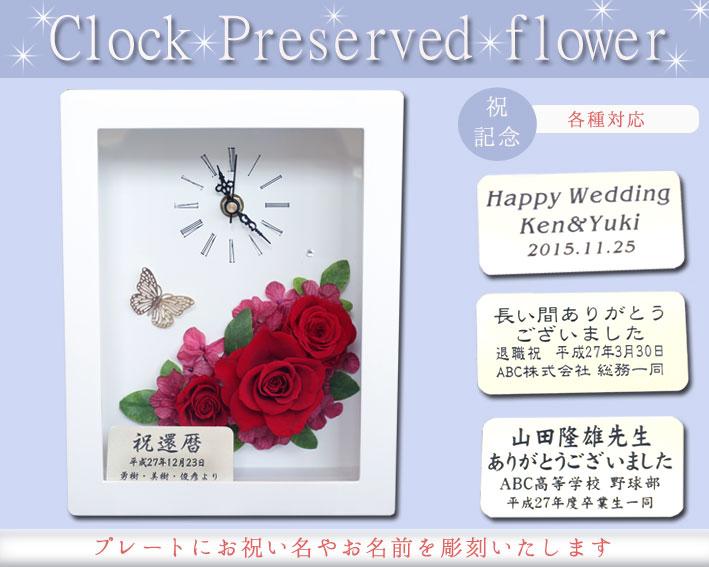 《名入れ彫刻》プリザーブドフラワークロックSD-5420R花時計