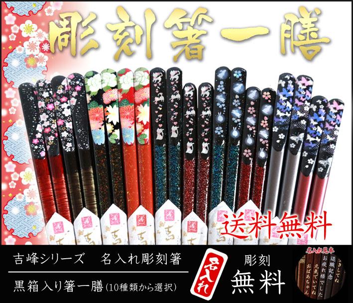 箸一膳名入れ彫刻箸吉峰シリーズ黒箱入り(10種類から選択)