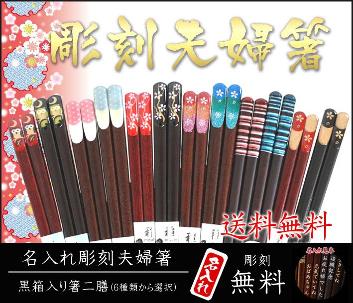 夫婦箸名入れ彫刻箸敬老の日ギフト!黒箱入(6種類から選択)