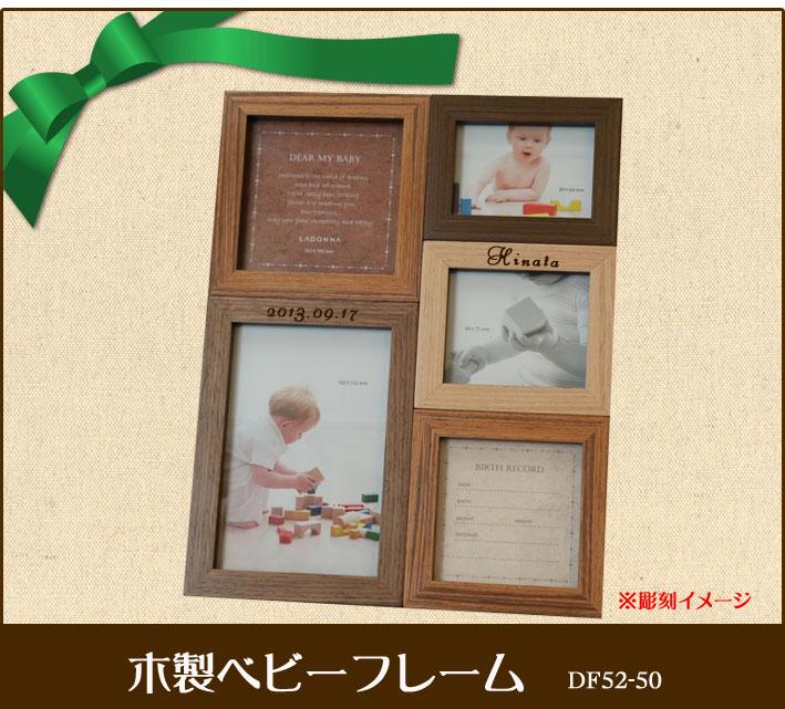 木製フォトフレーム(ラドンナ)【DF52-50】