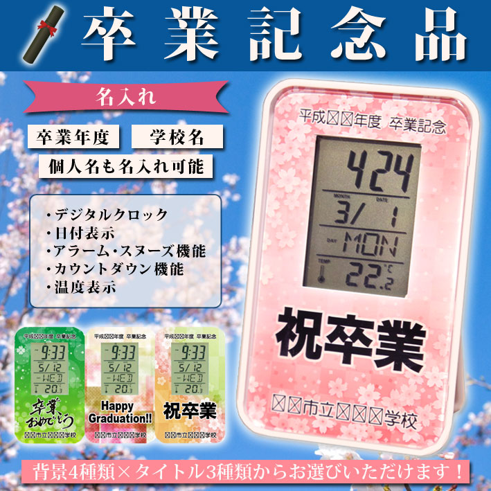 《名入れ》卒業記念品オリジナルデジタルクロック【福時計】