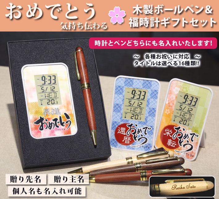 《名入れ》おめでとうオリジナルデジタルクロック&木製ボールペンのギフトセット【福時計ギフトセット】