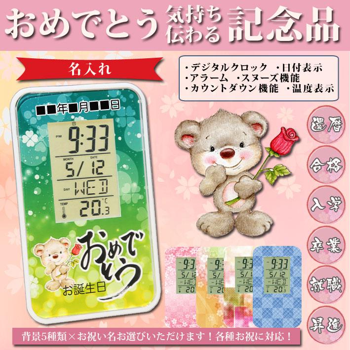 《名入れ》クマ おめでとう【福時計】オリジナルデジタルクロック