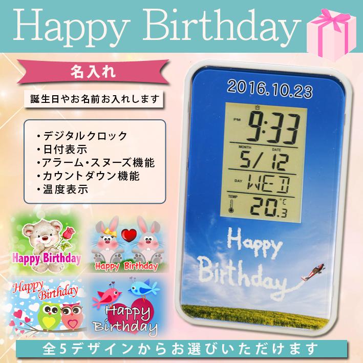 《名入れ》Happy Birthday【福時計】オリジナルデジタルクロック