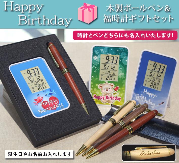 《名入れ》Happy Birthdayオリジナルデジタルクロック&木製ボールペンのギフトセット【福時計ギフトセット】