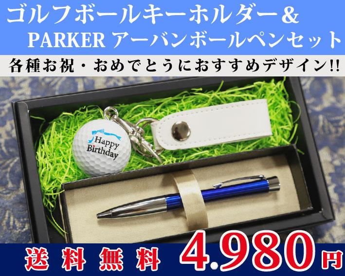 名入れゴルフボールキーホルダー&パーカーアーバンボールペンのギフトセット/お祝・おめでとうデザイン
