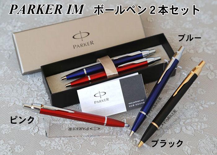 パーカー IMボールペン2本セット【PARKER・IM】(メーカー正規品・保証書 専用ケース付き)