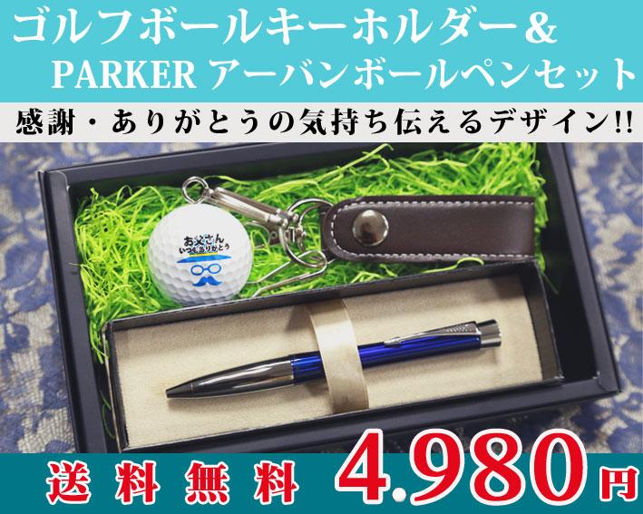名入れゴルフボールキーホルダー&パーカーアーバンボールペンのギフトセット/感謝・ありがとうデザイン