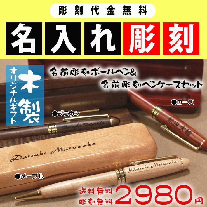 木製ボールペン&ケースセット(マグネット付)名入れボールペン