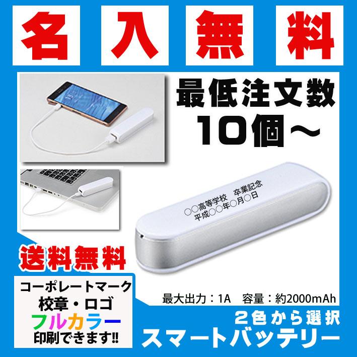 《名入れ無料》スマートバッテリー2000カラー:ホワイト2000mAhスマートフォン用バッテリー小ロット記念文字入れ対応