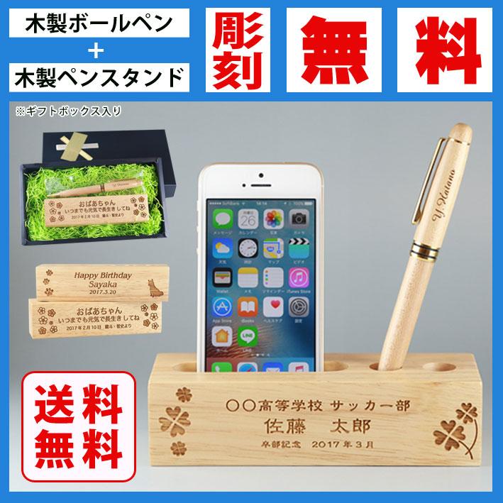名入れ木製ボールペン&ペンスタンドギフトセット
