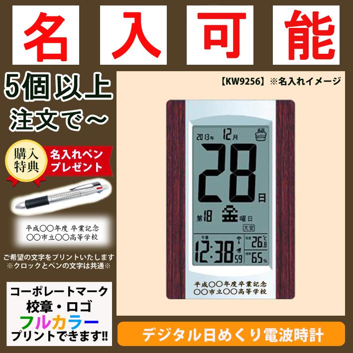 《名入れ》デジタル日めくり電波時計【KW9256】