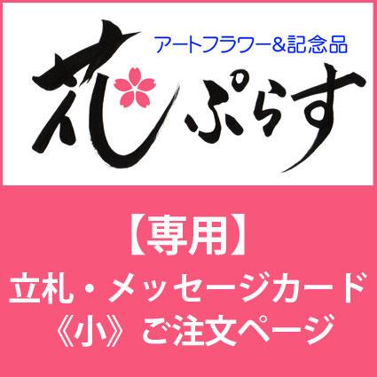 《花ぷらす》ご購入のお客様【専用】《メッセージカード小》カードサイズ:55×91mm