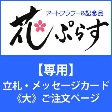 《花ぷらす》ご購入のお客様【専用】《メッセージカード大》カードサイズ:127×89mm