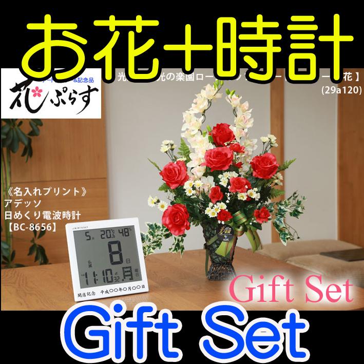 《開店祝い》花ぷらす《日めくり電波時計》ローズカップ29A120-bc8656ギフトセット(時計名入れプリント)