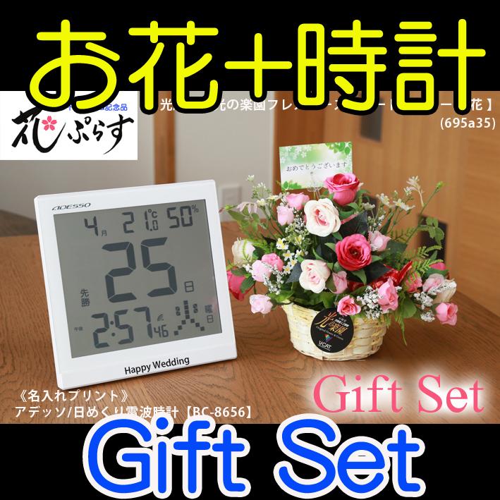 《退職祝い》花ぷらす《日めくり電波時計》フレアローズ695A35-bc8656ギフトセット(時計名入れプリント)