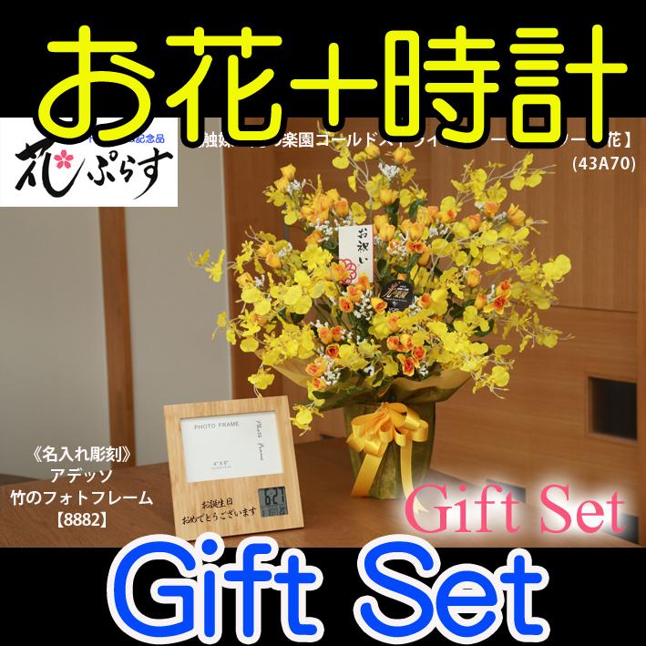 《還暦祝い》花ぷらす《竹のフォトフレームクロック》ゴールドストライク43A70-8882ギフトセット(時計名入れ彫刻)