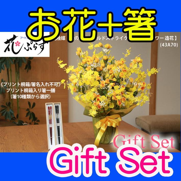 《還暦祝い》花ぷらす《桐箱入り箸一膳》ゴールドストライク箸10種類から選択43A70-hashi1ギフトセット(桐箱プリント)