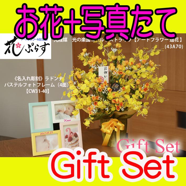 《出産祝い》花ぷらす《パステルフォトフレーム(4面)》ゴールドストライク43A70-cw31-40ギフトセット(フレーム名入れ彫刻)