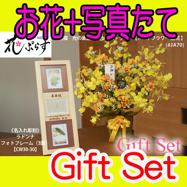 《出産祝い》花ぷらす《木製フォトフレーム(3面)》ゴールドストライク43A70-cw30-30ギフトセット(フレーム名入れ彫刻)