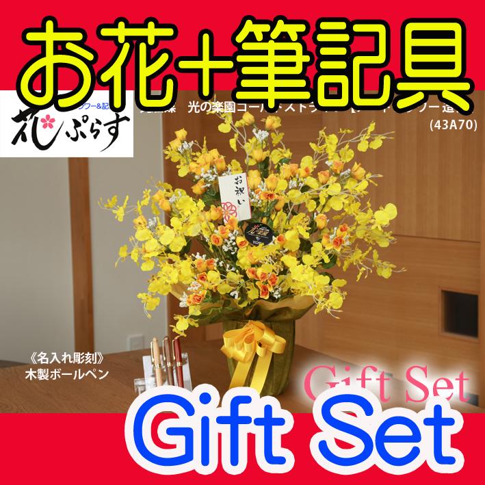 《退職記念品》花ぷらす《木製ボールペン》ゴールドストライク【ペン名入れ彫刻】43A70-mokupenギフトセット