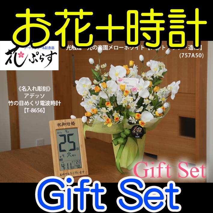 《還暦祝い》花ぷらす《竹の日めくり電波時計》メローホワイト胡蝶蘭757A50-T-8656ギフトセット(電波時計名入れ彫刻)