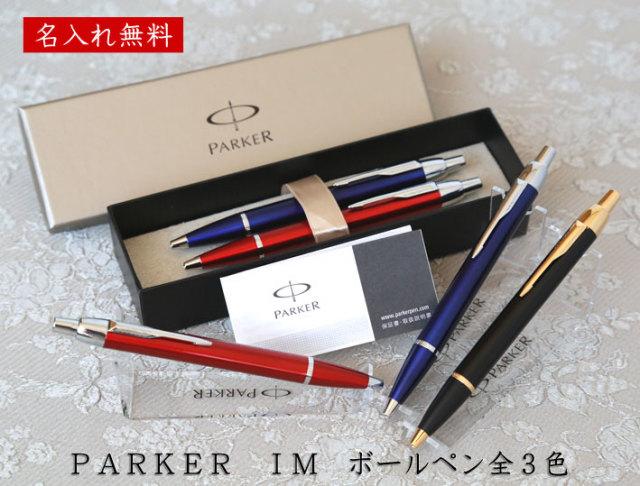名入れ彫刻 パーカー IMボールペン【3色から選択】PARKER・IM