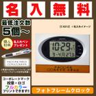 《名入れ》電波時計【C-8212】