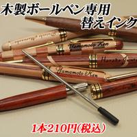 *木製ボールペン専用*【替えインク】インク色:黒