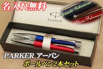 パーカー アーバンボールペン2本セット(ブルー&マジェンタ)【PARKER・URBAN】(メーカー正規品・保証書 専用ケース付き)