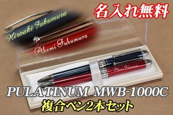 【送料無料】名入れ彫刻 プラチナ 複合ペン2本セット(エンジ&ブルー)【PLATINUM・MWB1000C】