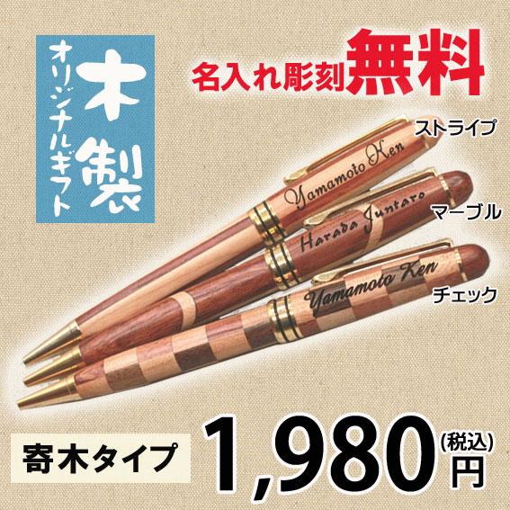 名入れ木製ボールペン(寄木)【2タイプから選択】