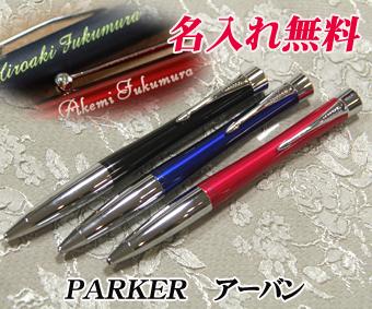 名入れ彫刻 パーカー アーバンボールペン【3色から選択】PARKER・URBAN