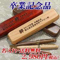 木製ボールペン&ケース(絆)セット【3色から選択】