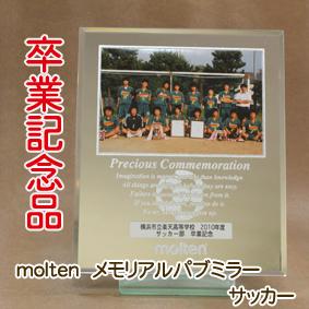 記念品♪メモリアルパブミラー サッカー【MPMSF】