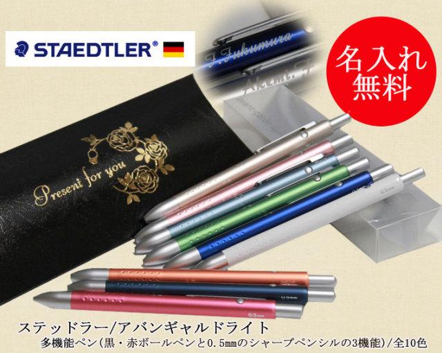 アバンギャルドライト複合ペン10色から選択STAEDTLER・ステッドラー