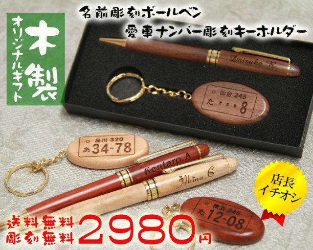 ナンバープレートキーホルダー&木製ボールペン名入れギフトセット【3色から選択】