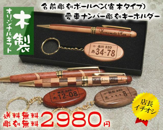 ナンバープレートキーホルダー&木製ボールペン(寄木)名入れギフトセット【3色から選択】