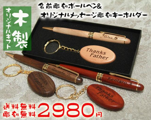 【名入れ彫刻】メッセージキーホルダー&木製ボールペン名入れギフトセット【3色から選択】