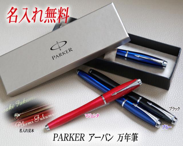名入れ彫刻パーカー アーバン万年筆3色から選択(メーカー正規品・保証書 専用ケース付き)