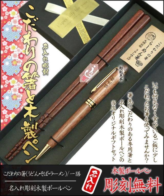 こだわりの箸セット箸一膳と名入れ彫刻木製ボールペン(そば、うどん、ラーメンから選択)