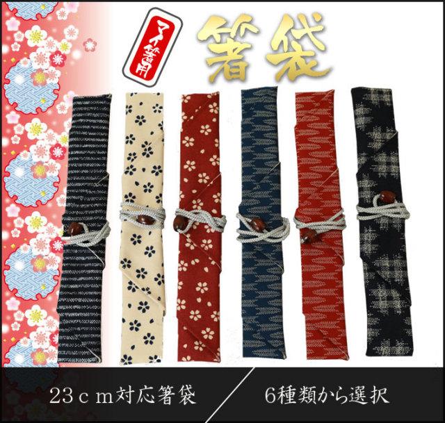 箸袋全6種類