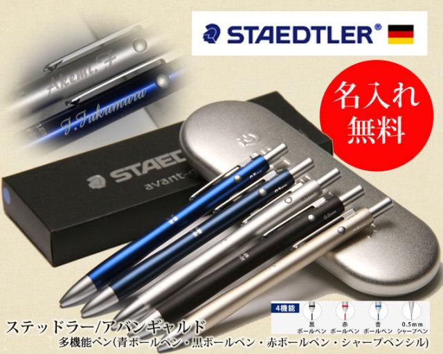 アバンギャルド複合ペン(青ボールペン入り)5色から選択STAEDTLER・ステッドラー