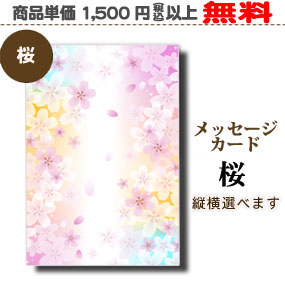 メッセージカード桜