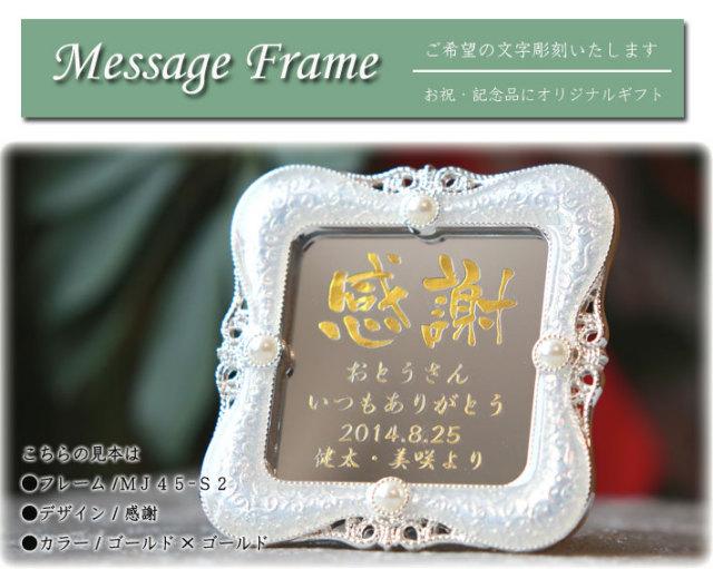 《名入れ》ミラーメッセージフレーム2種類から選択【MJ45-S2/MJ46-S2】