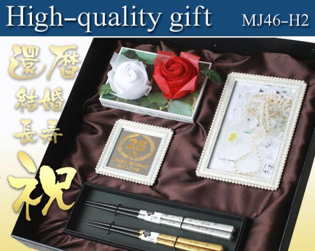 《名入れ彫刻》黒箱ギフトセット013【MJ46Set/箸二膳(夫婦箸)】